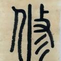 Ecole taoiste (45)small