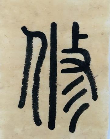 Ecole taoiste (45) small